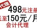 低至150元/月会计代理 免费注册地址 一般纳税人
