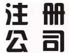 庐阳区城隍庙附近找张娜娜会计专业注册公司 个体工商户还代帐
