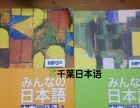 千叶日语培训一对一