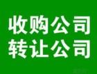 杭州公司转让