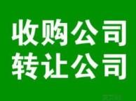 杭州一年以上贸易公司转让