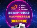 原生态APP软件开发分销直销微商防伪系统开发