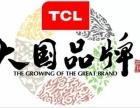 肇庆TCL空调维修售后服务电话