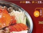 石家庄满汉焖锅怎么样?加盟满汉焖锅费用多少钱?