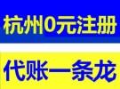 杭州专业提供地址,注册公司,记账,工商变更,注销