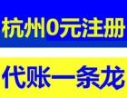 杭州注册公司 注册个体户营业执照 提供地址代理记账需要多少钱
