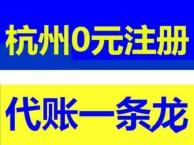 杭州ICP备案证 网站备案证 ICP许可证 EDI 全程代办