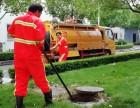 上海各区清理化粪池 抽粪吸污 清洗管道疏通 管道检测修复