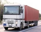 苏州到迁安市物流公司 整车包车零担配货 回程车价更优