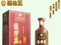 贵州茅台酱台王酒