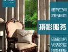 上海建筑空间摄影服务 室内拍摄 软装家居装修拍照 独立摄影师