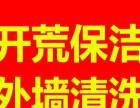 湖南省浩源保洁有限公司专业提供高空外墙清洗、保洁等