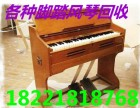 上海手风琴回收热线-上海脚踏风琴回收-上海老乐器回收