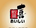 鳌喜寿司需求实力老板合作