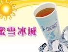 蜜雪冰城加盟费用 奶茶饮品冰激凌加盟 蜜雪冰城官网