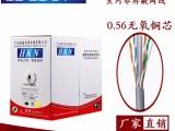 六类网络线 千兆非屏蔽线 0.58无氧铜 HK-136