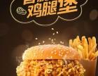 小鸡快跑炸鸡加盟 汉堡快餐店加盟 鸡排加盟店榜