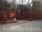 通州屋顶花园小景观设计施工公司 葡萄架栅栏木平台 花卉苗木