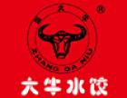 大牛水饺加盟