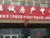 沧州-世纪名门2室2厅-700元