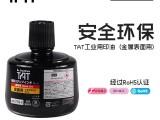 日本工业用印油速干金属用印油速干STSM-3N黑330ml