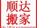 铁岭顺达搬家公司 电话74600092