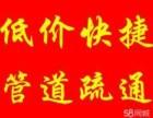 上海松江九亭疏通下水道地漏+马桶+小便池+化粪池