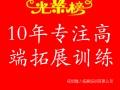 深圳拓展培训 户外团建 年底团建活动