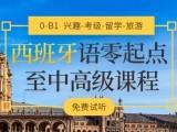 武汉 零基础西班牙语培训,西班牙留学移民