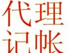 代理记账肇庆财务公司资深会计做账报税一般纳税人申请