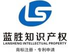 芜湖蓝胜知识产权 商标注册 专利申请