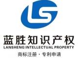 蕪湖藍勝知識產權 商標注冊 專利申請