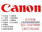 上海兄弟7360打印机维修 浦东佳能2016复印机维修中心