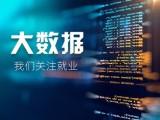 河南大数据开发工程师高薪就业班招生中