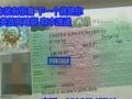 英国商务签证办理 简单资料 出签率百分百 落地付