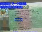 英国商旅签证一手办理 基本资料精包装 落地付款
