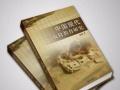 蚌埠朝阳印刷厂专业印刷样本画册、彩页、手提袋、台历