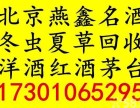 和平里回收30年茅台酒瓶 东城区回收整箱茅台酒-北京回收老酒