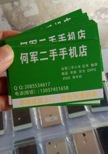 怀化二手手机专卖店