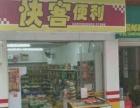 西乡塘秀灵路秀隆商业街附近便利店整体转让