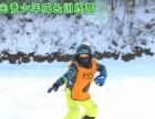 长春小学生冬令营:滑雪冬令营带你领略不一样的寒假
