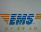 中国邮政EMS速递有限公司纺织城分公司