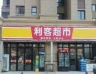 超市出兑 丁香湖附近