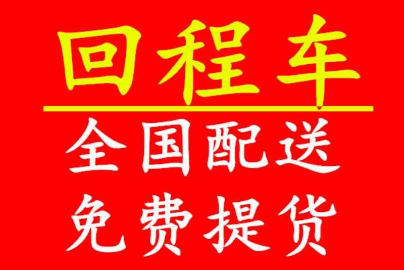 桂林至全国货运,车型齐全,服务好价格优