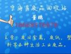 宁海县废旧物品上门回收