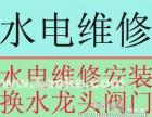芜湖专业维修水管/水管漏水维修/维修水龙头 水阀 马桶
