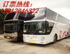 客车专线广州到镇江的汽车 13812846322怎么联系
