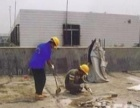 承接大小防水工程-疑难堵漏-房屋翻新工程