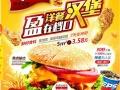 超大汉堡加盟 /炸鸡汉堡薯条加盟/汉堡王加盟费多少