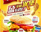 韩式汉堡加盟 汉堡加盟早致富 欢迎您来实地考察